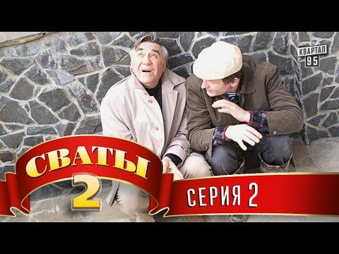 Сериал 'Сваты' 2 (2-ой сезон, 2-я серия), комедийный фильм - сериал, юмор для всей семьи - Ruslar.Biz