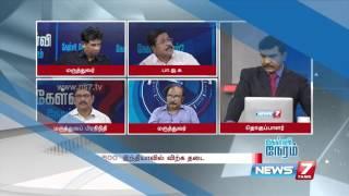 Kelvi Neram 17-03-2016 | News7 Tamil