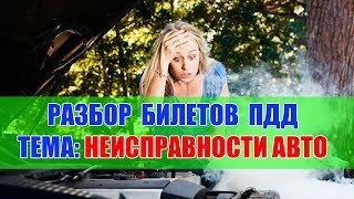 Экзаменационные билеты ПДД 2018:  НЕИСПРАВНОСТИ и ЗАПРЕТ.