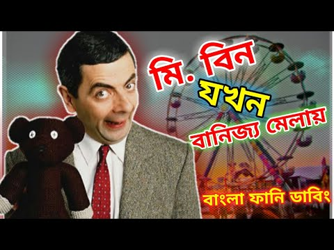 Mr. Bean Trade Fair Bangla Funny Dubbing 2021 | বানিজ্য মেলায় মি. বিন | Bangla Funny Video |Fun King