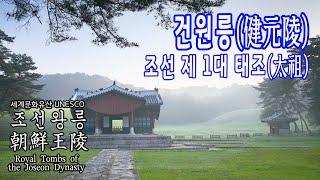 조선 1대 태조 건원릉 / 세계문화유산 - 조선왕릉 이…