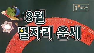 [홍테라타로/월간별자리운세]8월별자리운세 /8월엔 어떤일이 생길까?