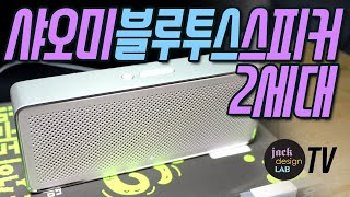 가성비 샤오미 블루투스 스피커 2세대 추천 언박싱 리뷰…