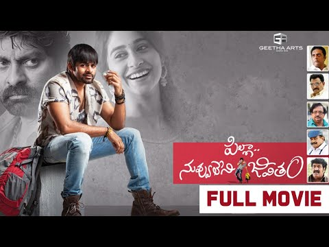Pilla Nuvvu Leni Jeevitam Telugu Full Movie || Sai Dharam Te
