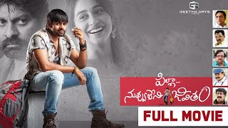 Repeat youtube video Pilla Nuvvu Leni Jeevitam Telugu Full Movie || Sai Dharam Tej, Regina Cassandra