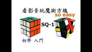 [逢任的教學]SQ-1[Square One]