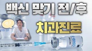 백신 맞기 전,후 치과치료는 쉬어야하는걸까? 가능한 치…