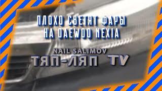 видео Фары на нексию