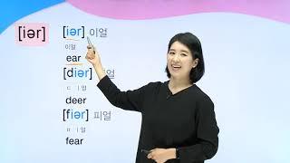 한 권으로 끝내는 초등영어 발음기호_36강_모음 21.…