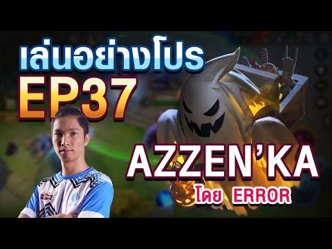 เล่นอย่าง Pro EP.37 ERROR สอนเล่น Azzen'Ka ใน 7 นาที !!