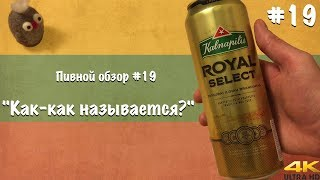 Kalnapilis Royal Select -