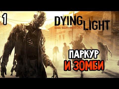 Прохождение Dying Light: The Following · [2K 60FPS] — Часть 1: Чужак