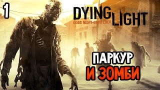 Dying Light Прохождение На Русском #1 — НУЖНО?