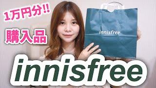購入品♡イニスフリー1万円分!innisfree 韓国コスメ