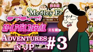 Medley Festival and Pure 10+1 Scout // Love Live! SIF: Adventures in JP - Part 3