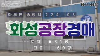 【화성공장경매】 화성시 마도면 송정리 223-4번지 공…