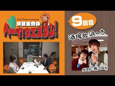 ラジオ「Soel Flowers present 伊藤圭介のヘーイ!ウエスタン!」第9回!ゲストは晩ごはん