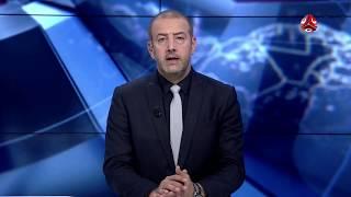 نشرة اخبار الحادية عشر مساءا | 13 - 10 - 2018 | تقديم هشام جابر | يمن شباب