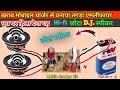 Gambar cover Mobile charger se amplifier Kaise banaye //emplifier Kaise banaen //Chhota speaker Kaise banaen,