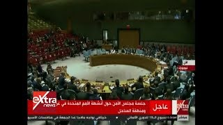 الآن | جلسة مجلس الأمن حول أنشطة الأمم المتحدة في غرب أفريقيا ومنطقة الساحل
