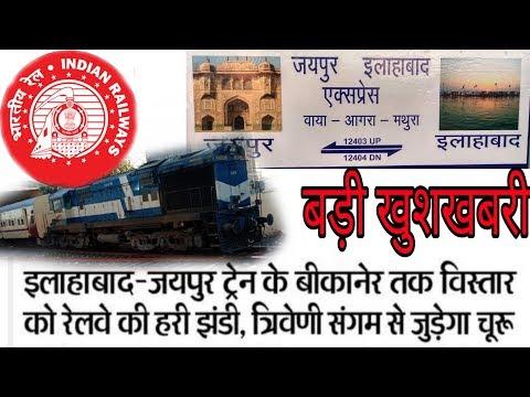जयपुर - इलाहाबाद एक्सप्रेस का बीकानेर तक विस्तार // RAIL TIM