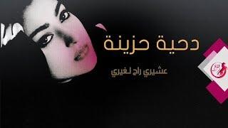 دحية حزينة    عشيري راح لغيري    احمد وامين ابو رويضة  2019