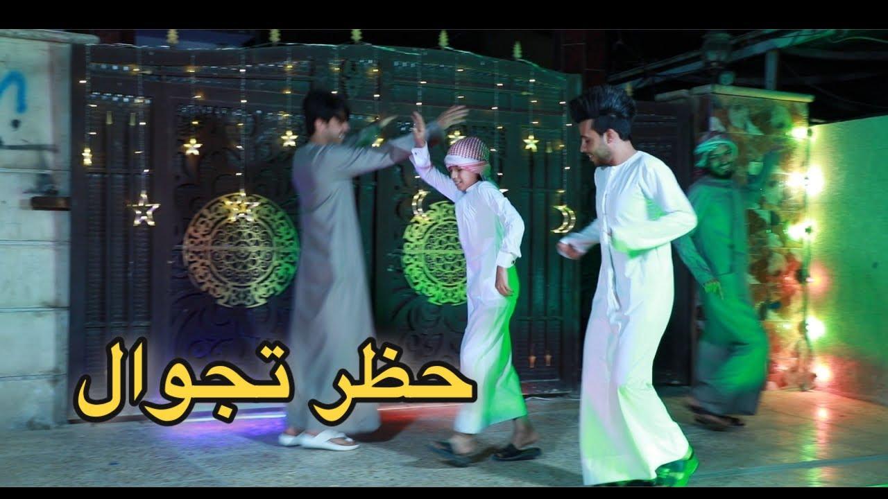 اغنية تحشيش اجه رمضان وحضر تجوال لاتفوتكم | كرار الساعدي