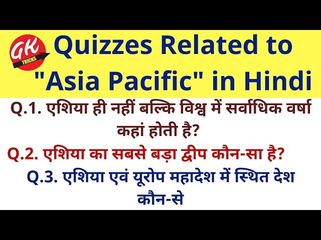GK in Hindi || एशिया महादेश से जुड़े तथ्यों पर आधारित सामान्य ज्ञान प्रश्नोत्तरी | Asian Pacific Quiz