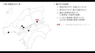10分でわかる日本地理の6回目「中国・四国地方の工業」です。中学受...