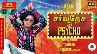 Sarvadesa Psycho Official Trailer   Cook with Comali   KPY Bala   Pugazh   Rithika   Mokkacuts