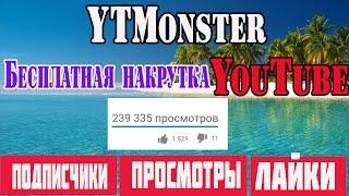 БЕСПЛАТНАЯ НАКРУТКА ПРОСМОТРОВ,ПОДПИСЧИКОВ,ЛАЙКОВ YouTube 2017