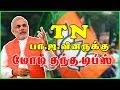 TN பா.ஜ.வினருக்கு மோடி தந்த டிப்ஸ் | PM Modi's interaction with booth workers Tamilnadu
