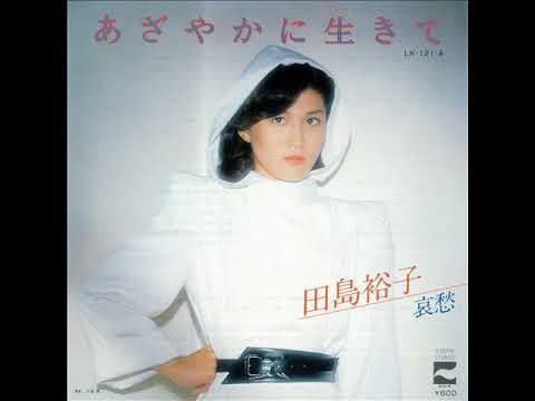 田島裕子「哀愁」[1979]