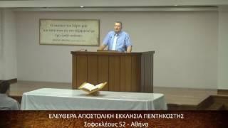 Κανένας δεν γνωρίζει τον Πατέρα εκτός από τον Υιό -ΕΑΕΠ - Θύμιος Τριανταφύλλου (31/08/2016)