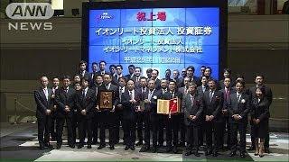 イオン設立の不動産投資信託が東証に新規上場(13/11/22)