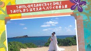 今週のおまけ動画は、ハワイで結婚式を挙げて帰ってきた はせえみ から ...