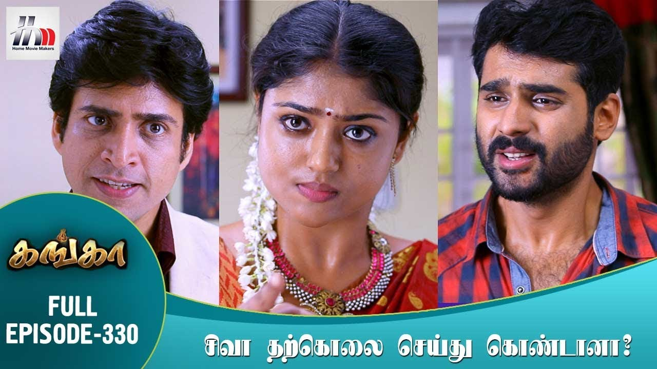 Ganga Tamil Serial | Episode 330 | 31 January 2018 | Ganga Latest Serial | Home Movie Makers