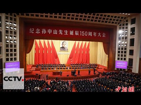Full video: Commemorating 150th anniversary of Sun Yat-sen