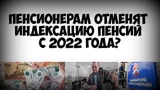 Пенсионерам отменят индексацию пенсий с 2022 года