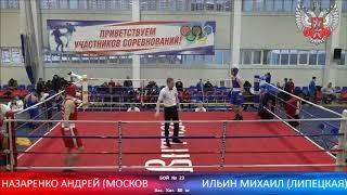 Бокс. Первенство ЦФО. Полуфинал. 80 кг. Назаренко - Ильин