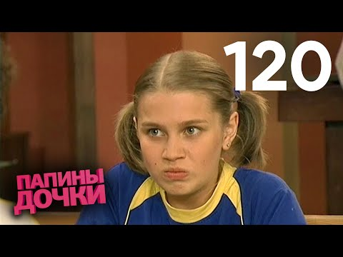 Папины дочки | Сезон 6 | Серия 120