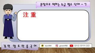 김민 알토란 중국어  문장으로 익히는 6급 필수 단어 7. 注重