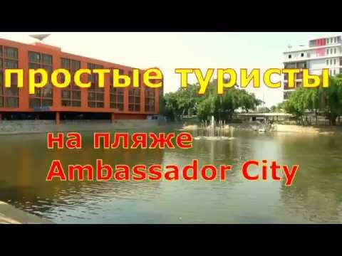 Пляж .Ambassador City .Таиланд.