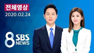 [LIVE] SBS 8뉴스 - 국내 8번째 사망…확진자 833명 外 2/24 (월) | 모바일24