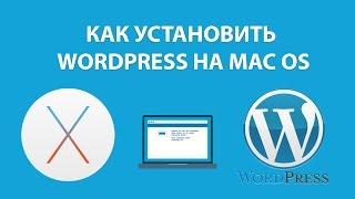 как установить wordpress на Mac OS с локальным сервером MAMP