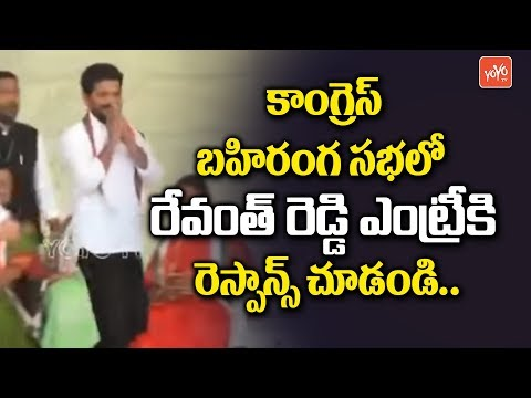 Revanth Reddy Grand Entry at Telangana Congress Public Meeting | YOYO TV Channel