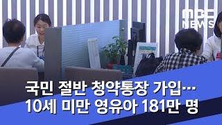 [뉴스터치] 국민 절반 청약통장 가입…10세 미만 영유…