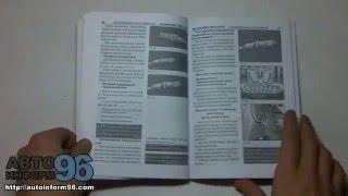 Книга по ремонту Хюндай ХД 65/72/78 (Hyundai hd65 / 72/78)