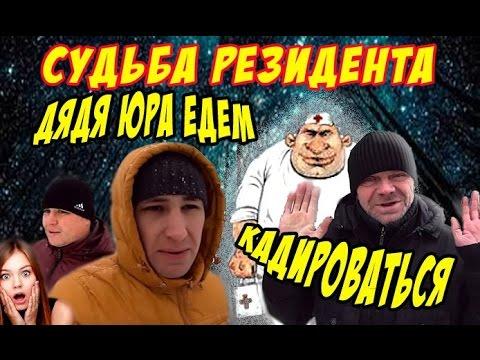 Новая жизнь Дяди Юры / Едем кодироваться ( 14 - Серия )