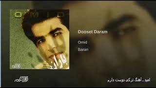 Omid-Ahange Torky Dooset Daram امید ـ آهنگ ترکی